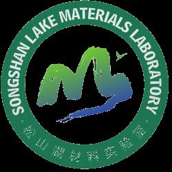 松山湖材料实验室