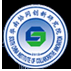 华南协同创新研究院