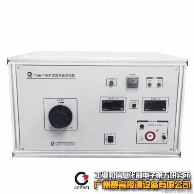 116A型交流电容器耐压试验仪